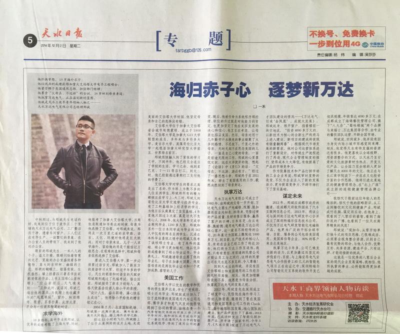 《天水日报》2014年12月2日第5版